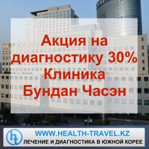 Акция на диагностику 30%