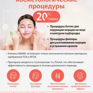 """Летняя скидка 20% на косметологические процедуры в клинике """"KUIMS"""""""